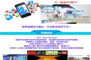 網頁設計, 銷售頁, SEO, 關鍵字