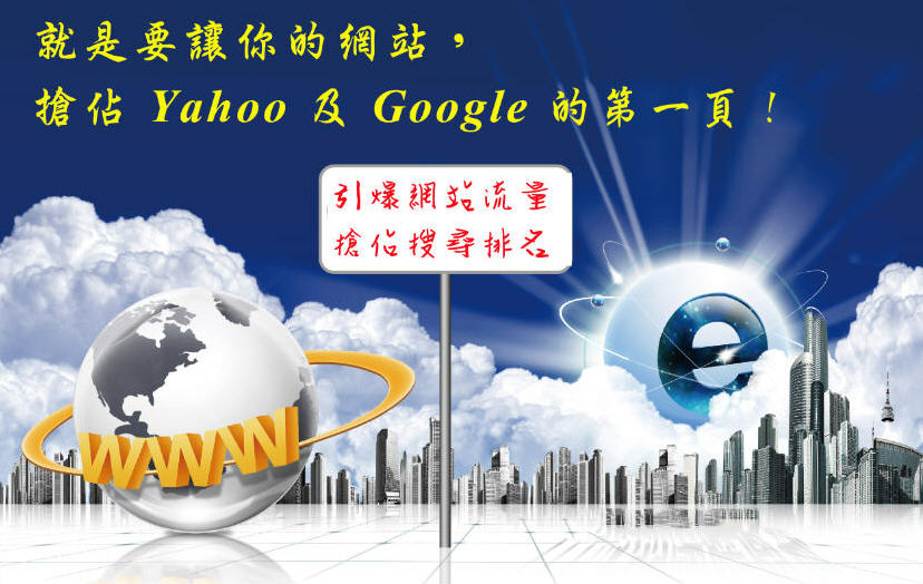 SEO, 關鍵字,網頁設計,網路行銷