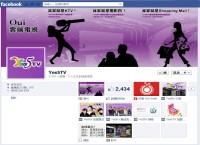 FB粉絲團, 粉絲專頁, 粉絲團行銷, 社群行銷
