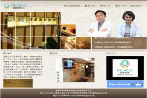 醫美診所網頁設計, SEO, 關鍵字